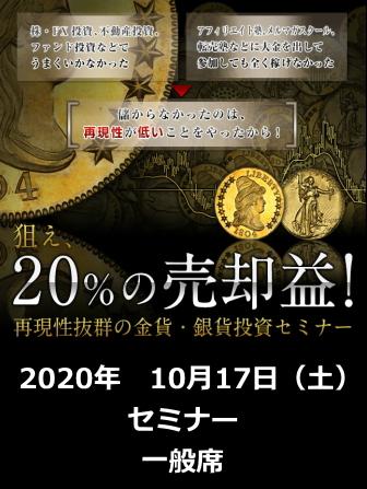 2020年10月17日(土)開催 資産を確実に守りながら、20%の売却益をあげる「金貨・銀貨投資」 一般席