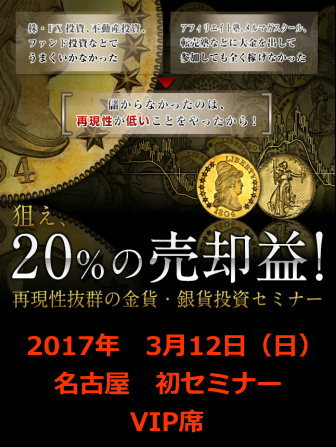 【3/6締切VIP席】2017年3月12日(日)名古屋初開催 資産を確実に守りながら、値上がり益を狙う、 知られざるアンティークコイン投資術セミナー