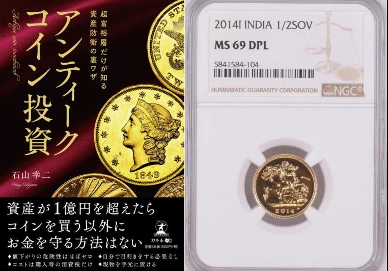 【入門パック】グレートブリテン2014年エリザベスII世1/2ソブリン金貨NGC-PF69DPL+書籍