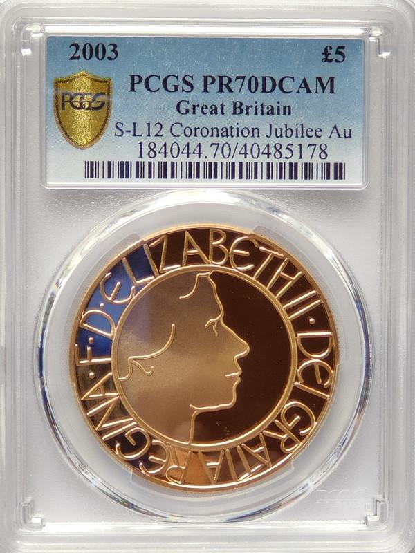 グレートブリテン2003年ゴールデン・ジュビリーエリザベス2世戴冠式50周年1オンス5ポンドプルーフ金貨PCGS-PR70DCAM