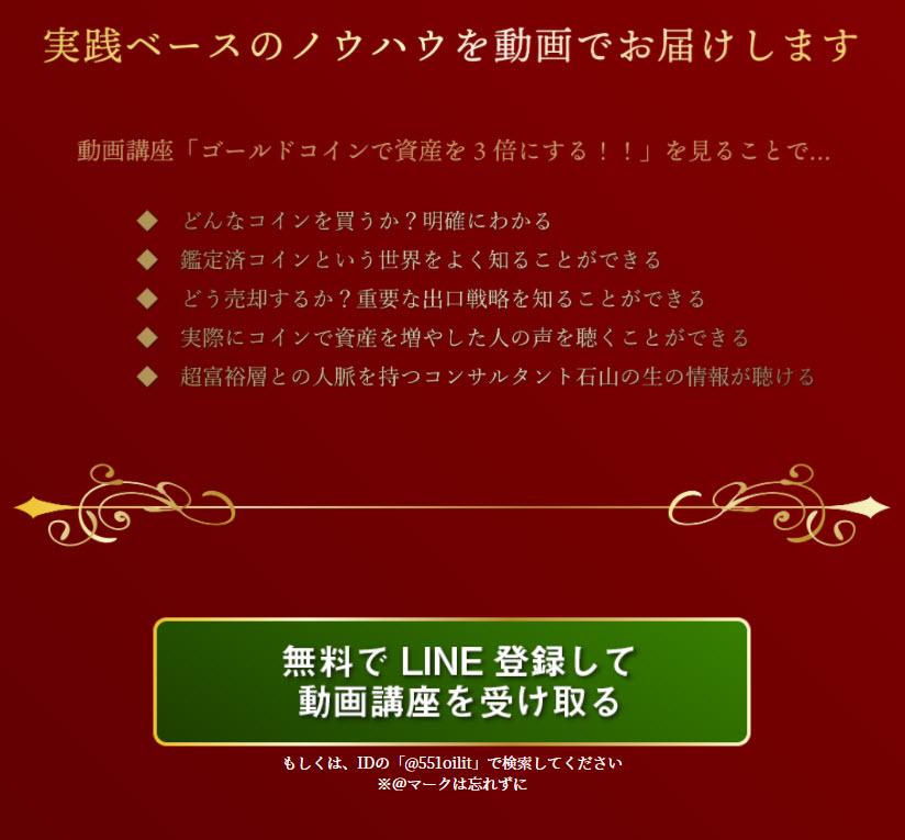 アンティークコイン・モダンコインで資産を3倍にする 無料動画LINE講座