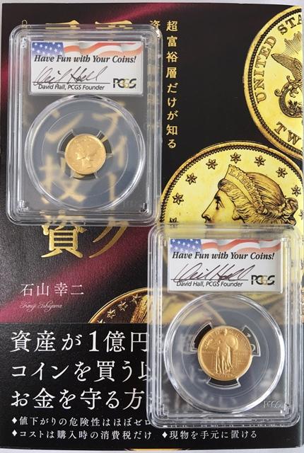 【限定1セット】100周年マーキュリーダイム10セント金貨+スタンディングリバティ25セント金貨+書籍