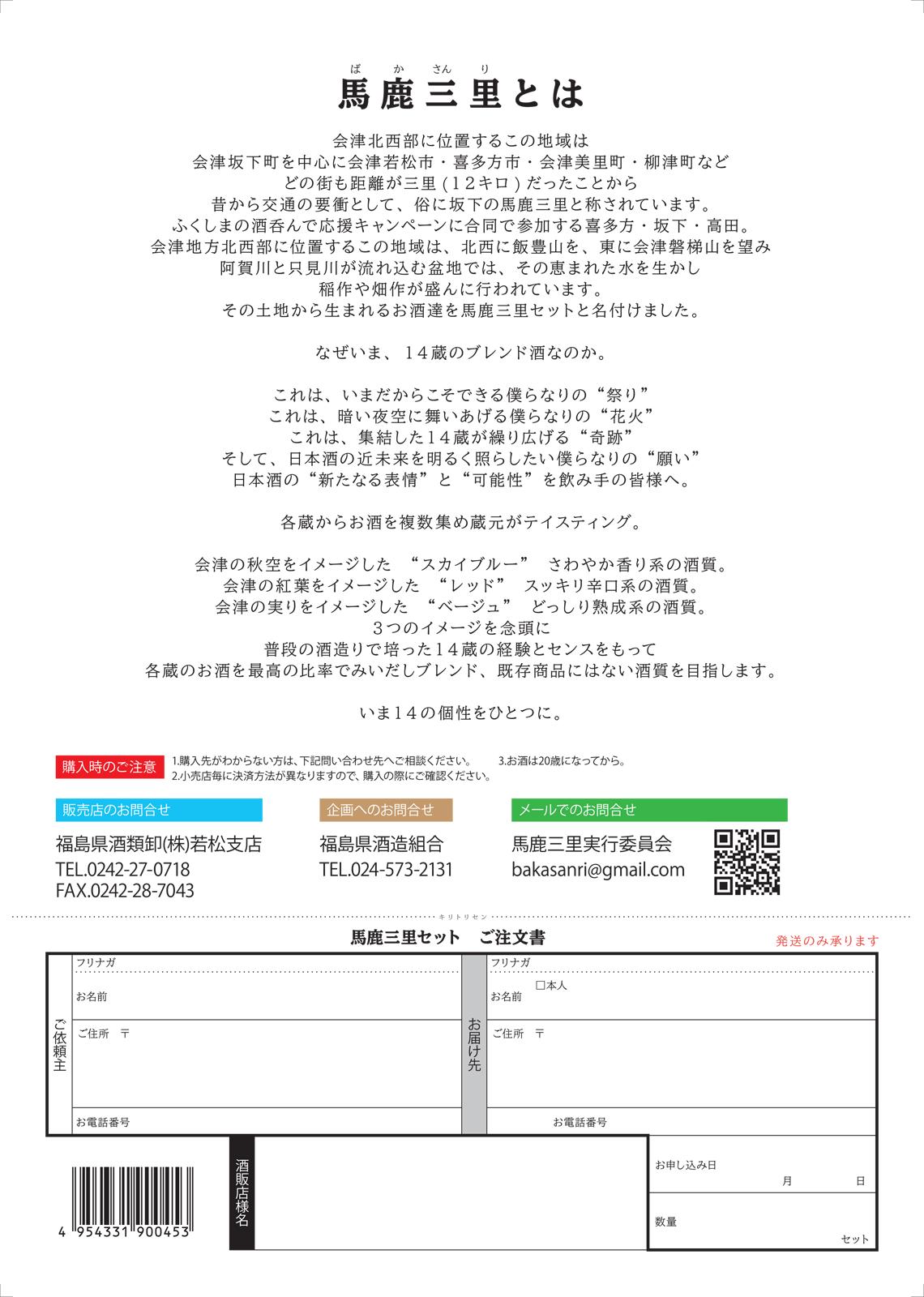 「馬鹿三里セット」送料無料!11月20日〜順次発送(ふくしまの酒呑んで応援キャンぺーン)