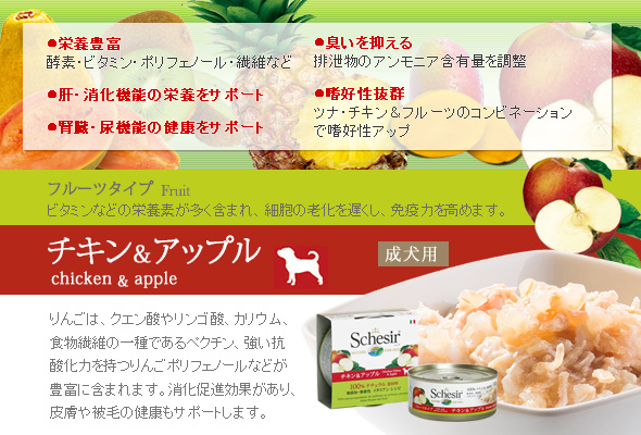 シシアドッグ フルーツタイプ チキンフィレ&アップル・150g