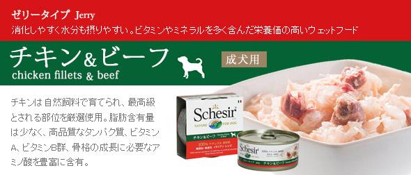 シシアドッグ チキンフィレ&ビーフフィレ・150g
