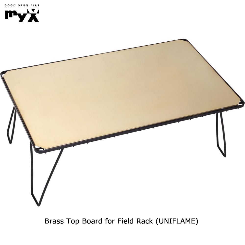 マイクスオリジナル ユニフレーム フィールドラック用ブラス天板 / myX Original Brass Top Board for Field Rack