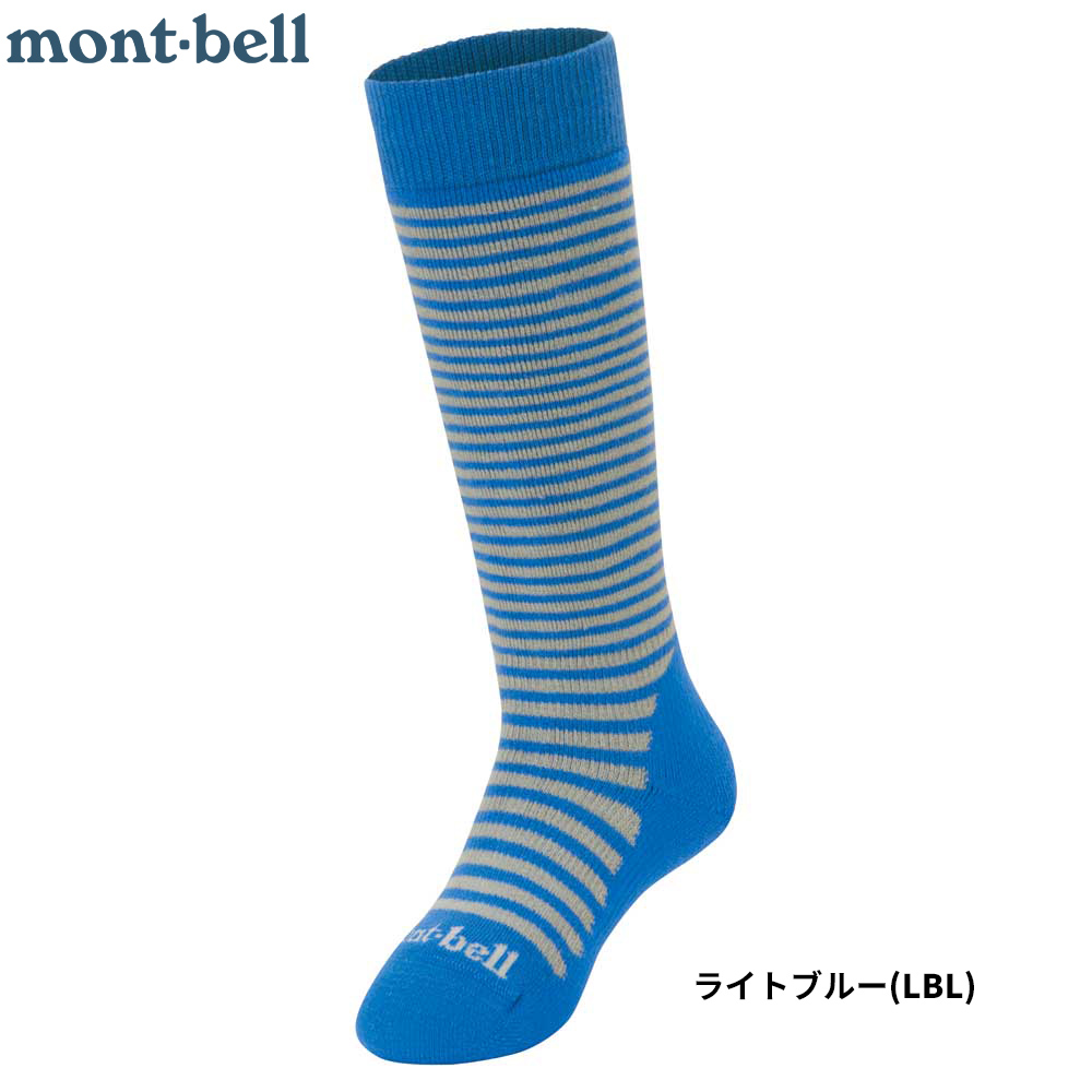 メリノウール トレッキング ハイソックス Kid's / 【mont-bell モンベル】 #1118501