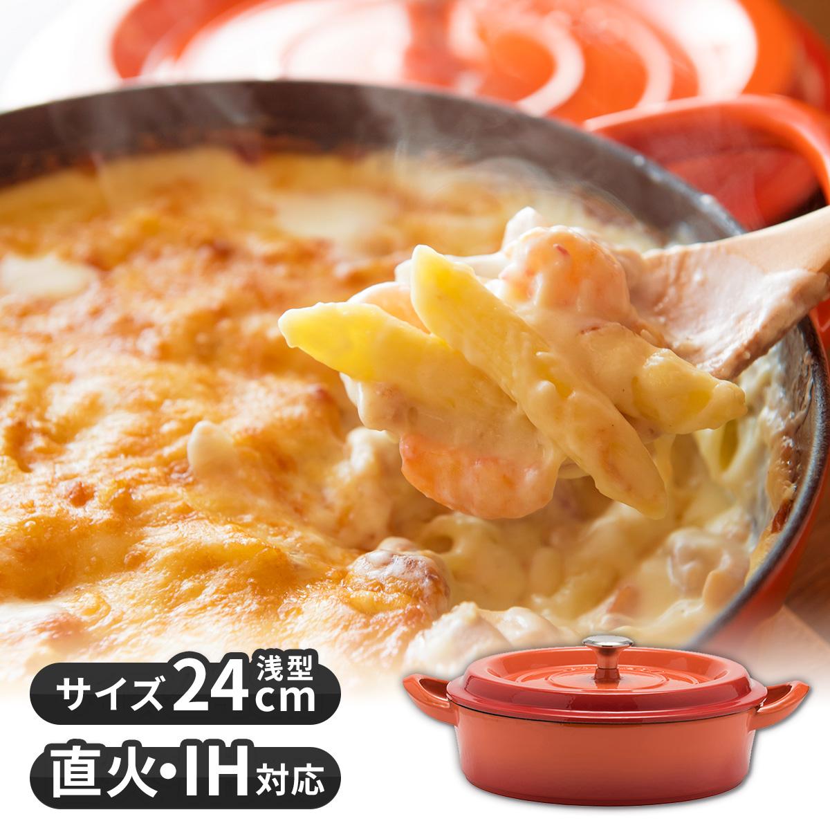 ★グッドプラス キャストポット24�浅型オレンジ(鉄鋳物ホーロー鍋)