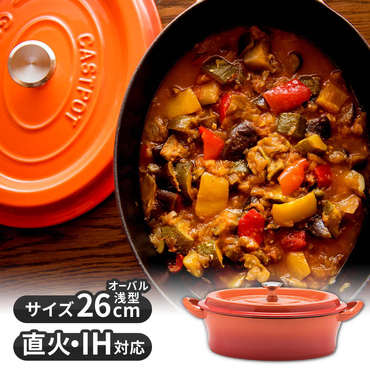 ★グッドプラス キャストポット オーバル26�オレンジ(鉄鋳物ホーロー鍋)