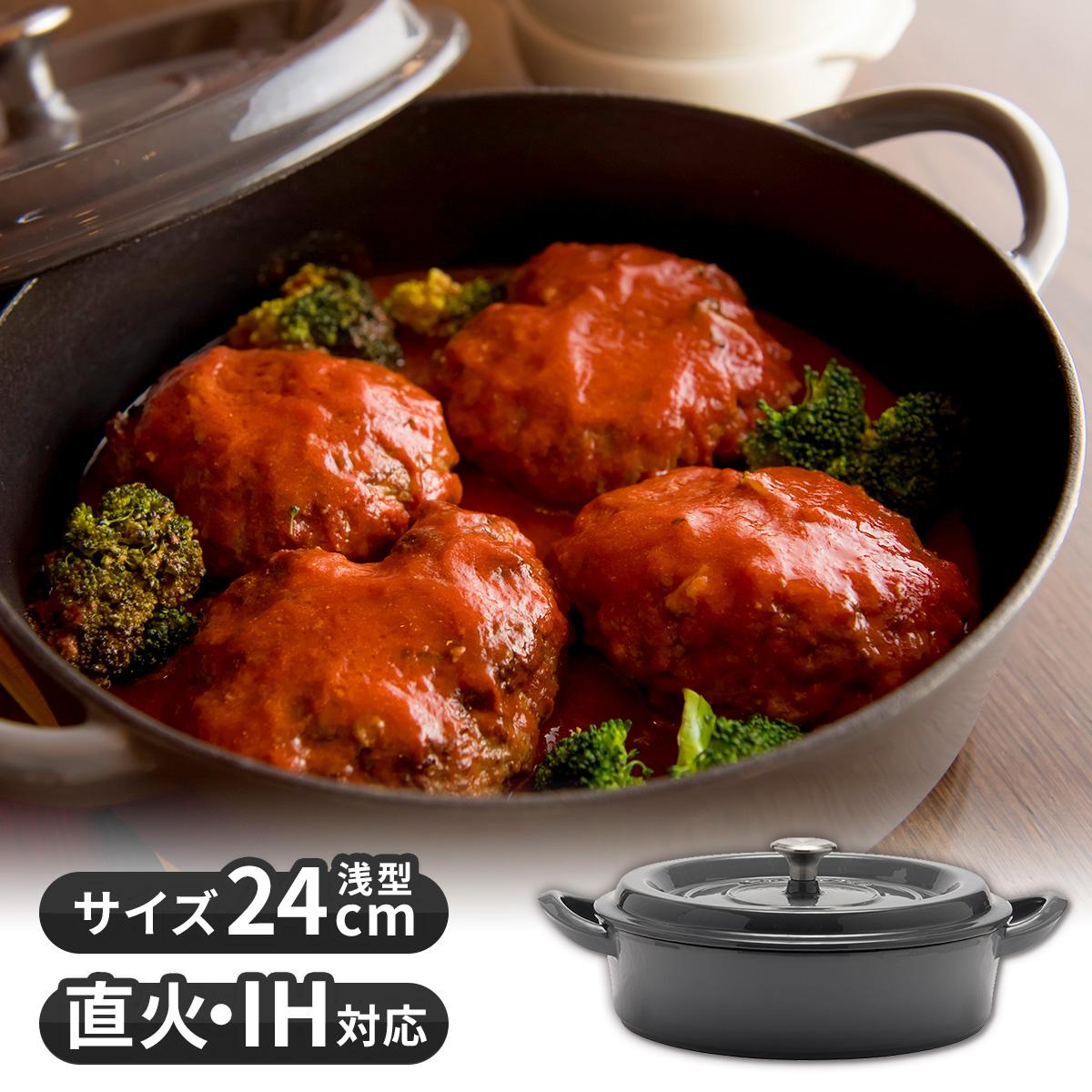 ★グッドプラス キャストポット24�浅型グレー(鉄鋳物ホーロー鍋)