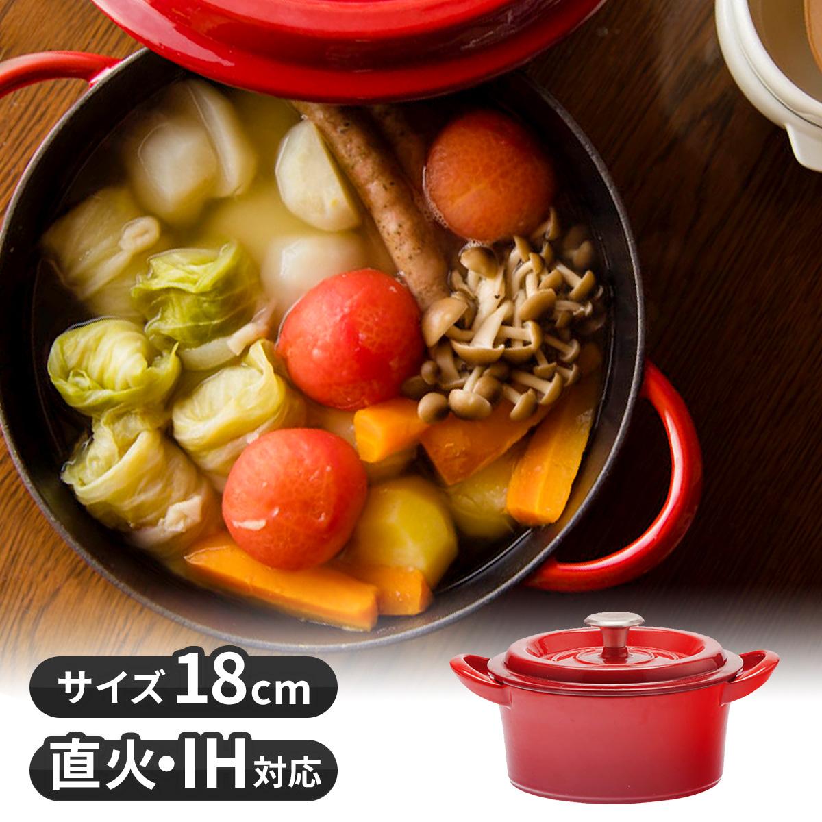 グッドプラス キャストポット18�レッド(鉄鋳物ホーロー鍋)