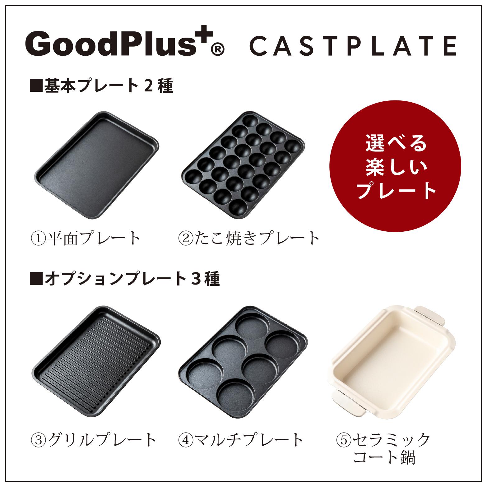 グッドプラス キャストプレート プレート5種セット ブラック