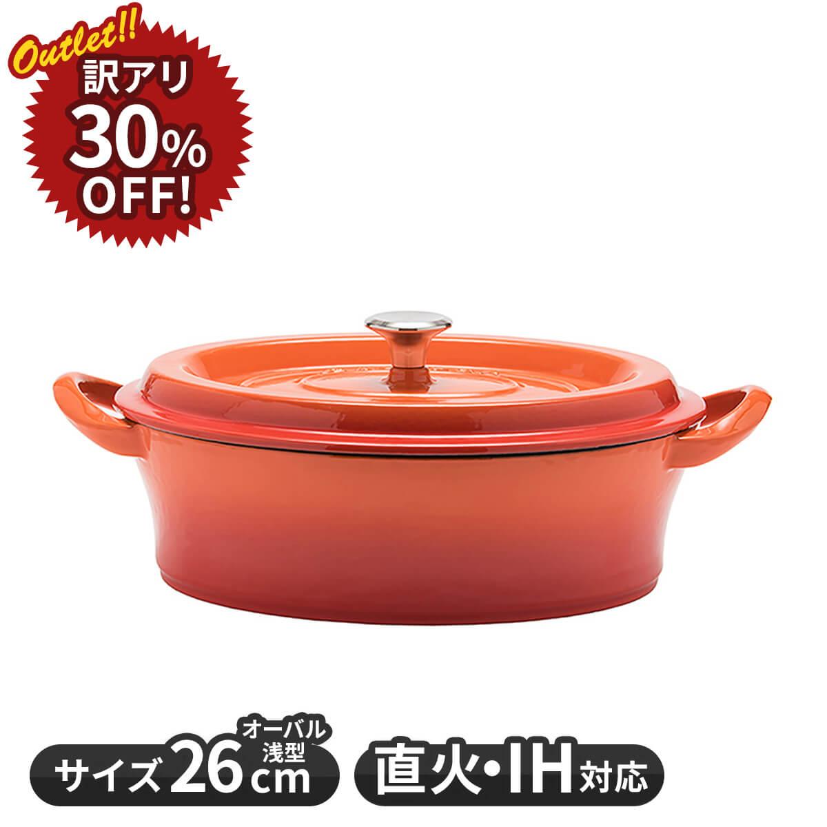 【アウトレットセール30%オフ/訳あり】グッドプラス キャストポット オーバル26�オレンジ(鉄鋳物ホーロー鍋)
