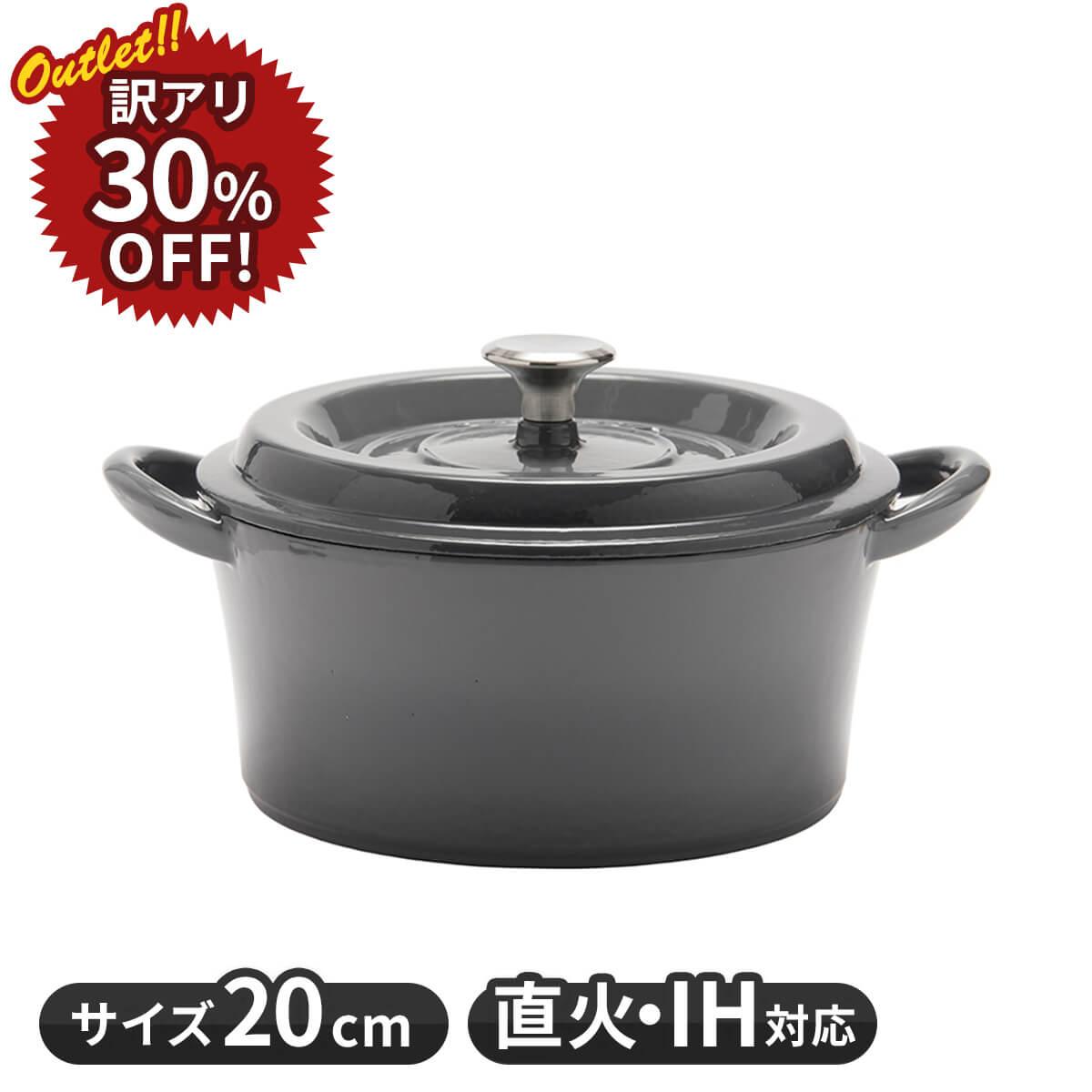 【アウトレットセール30%オフ/訳あり】グッドプラス キャストポット20�グレー(鉄鋳物ホーロー鍋)