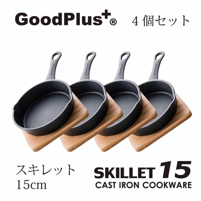 スキレット15(木製台付) 15cm 4個セット