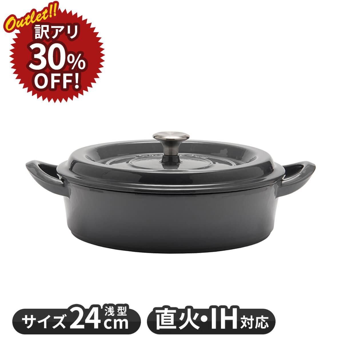 【アウトレットセール30%オフ/訳あり】グッドプラス キャストポット24�浅型グレー(鉄鋳物ホーロー鍋)