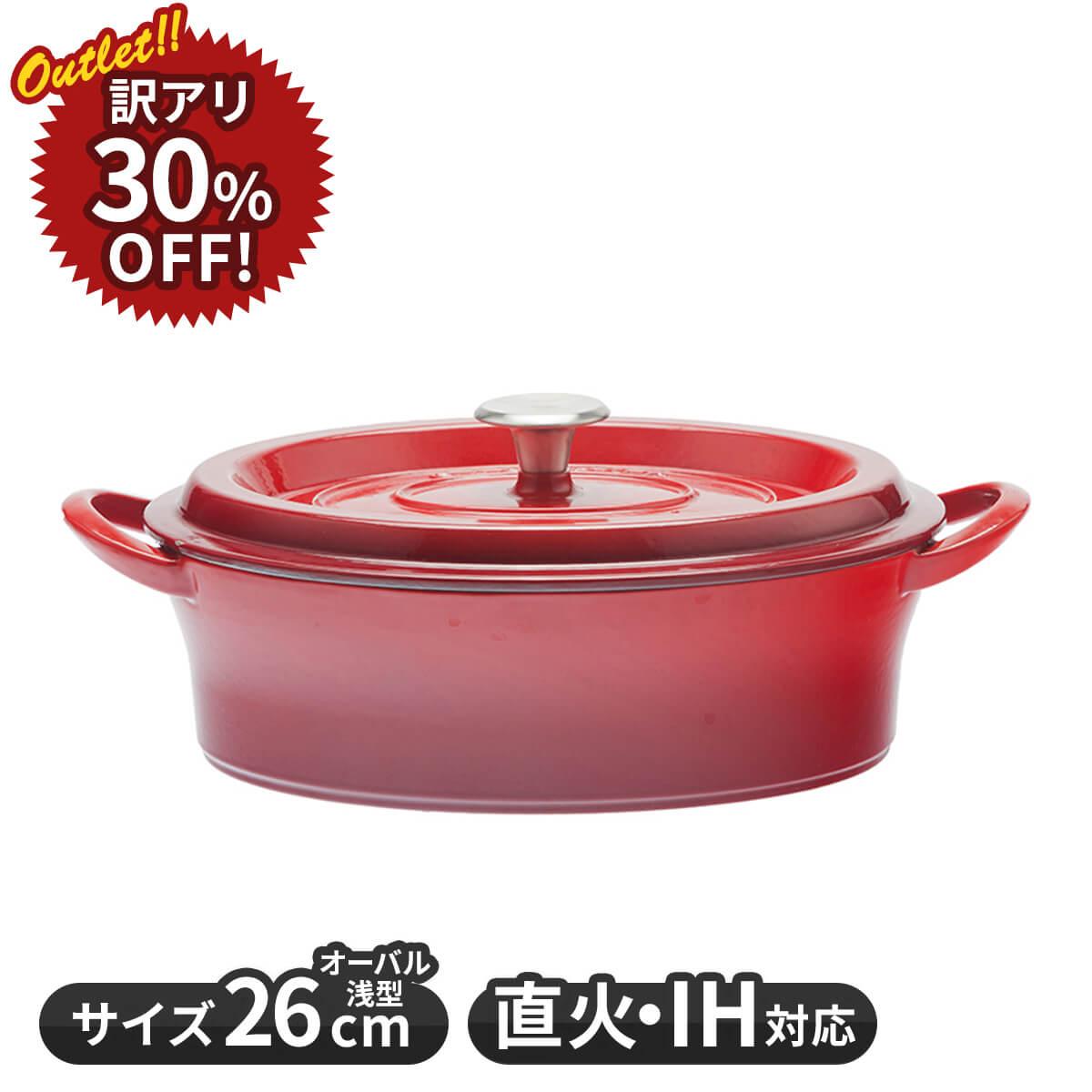 【アウトレットセール30%オフ/訳あり】グッドプラス キャストポット オーバル26�レッド(鉄鋳物ホーロー鍋)
