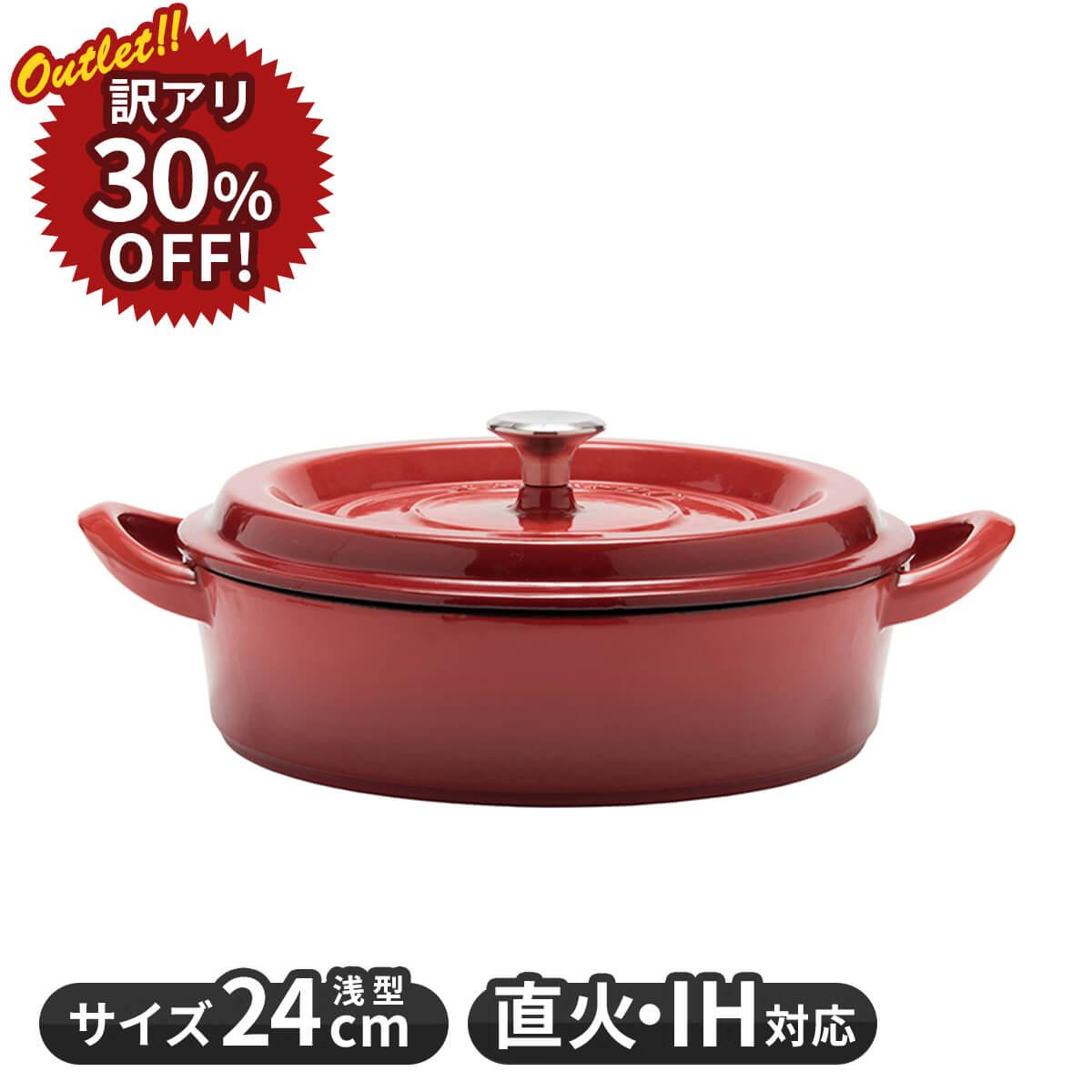 【アウトレットセール30%オフ/訳あり】グッドプラス キャストポット24�浅型レッド(鉄鋳物ホーロー鍋)