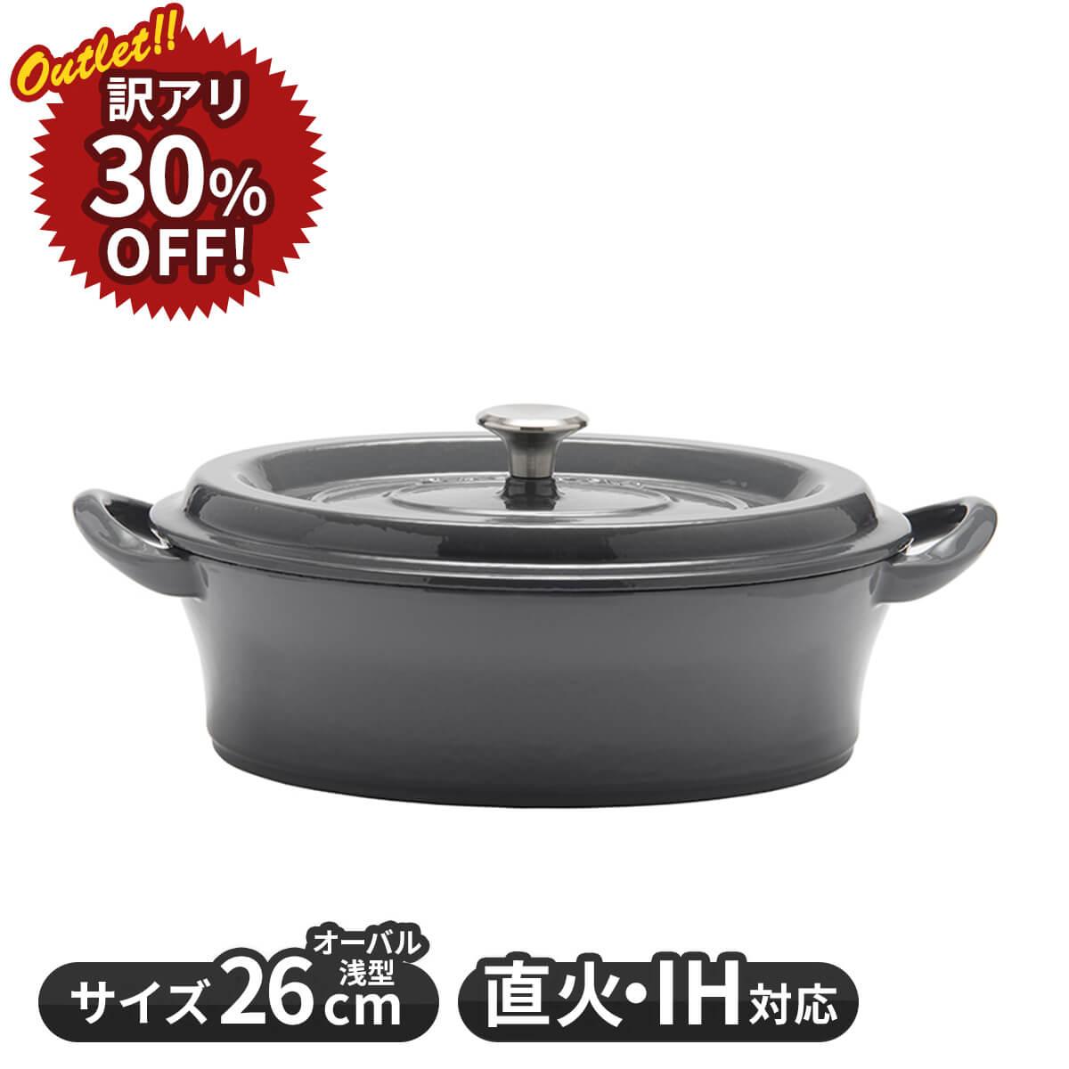 【アウトレットセール30%オフ/訳あり】グッドプラス キャストポットオーバル26�グレー(鉄鋳物ホーロー鍋)