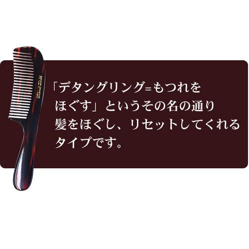 [通常購入]デタングリングコーム 【正規品メイソンピアソン】MASON PEARSON[ギフト]