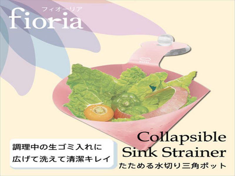 【調理中の生ゴミ入れに!広げて洗えて清潔キレイ】fioria たためる水切り三角ポット