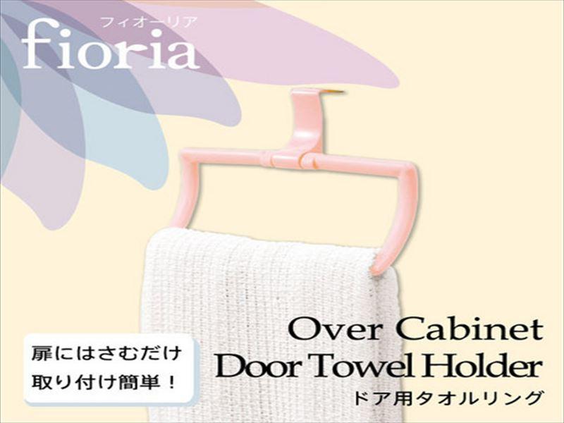 【扉にはさむだけの取り付け簡単なタオル掛け】fioria ドア用タオルリング
