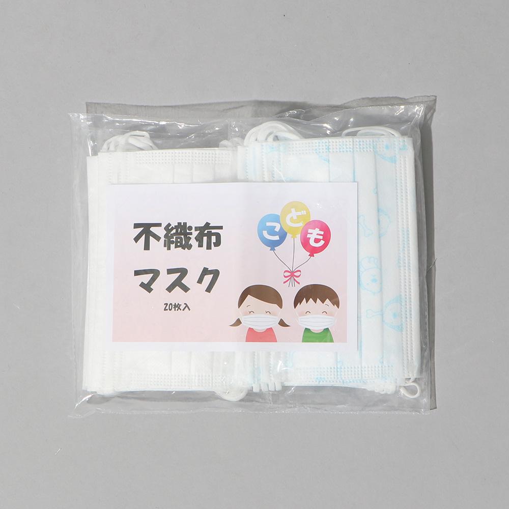 【値下げしました】【ネコポス送料無料】マスク(小)20枚入り