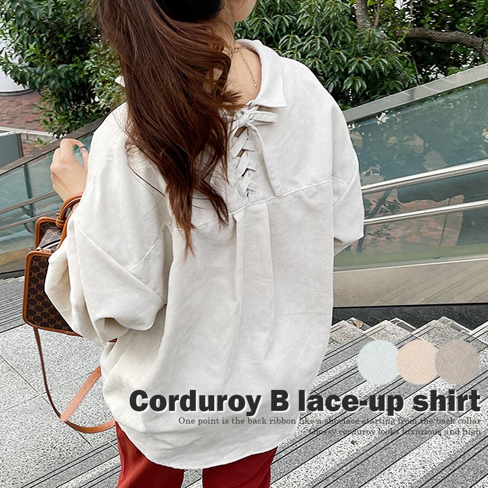 コーデュロイバックレースアップシャツ