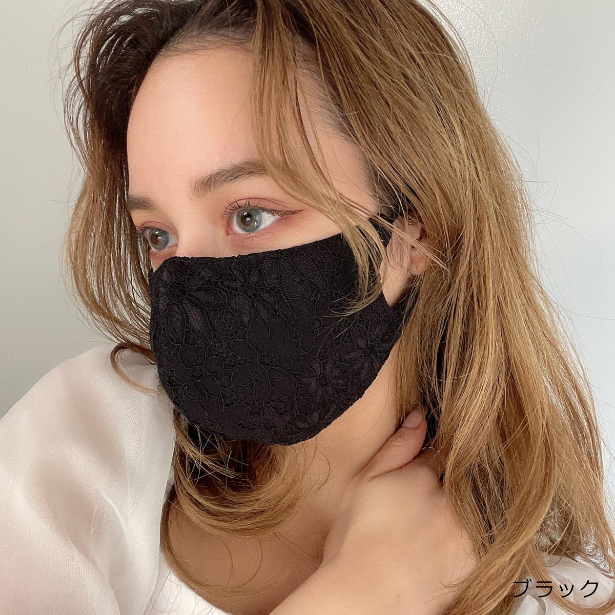 【ネコポス送料無料】【WEB限定】レースマスク
