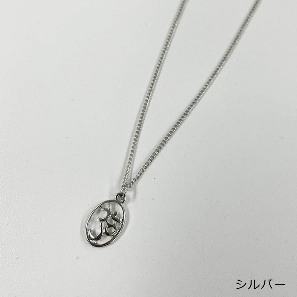 【ネコポス送料無料】ダエンネックレス