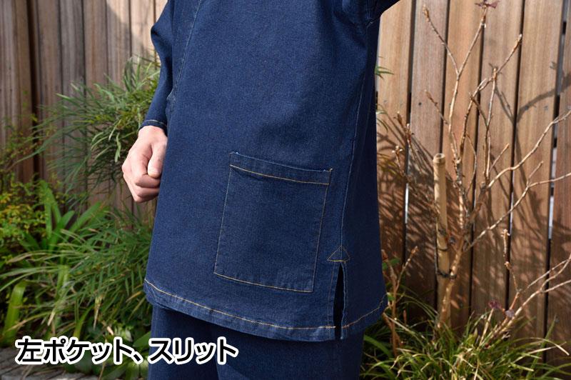 倉敷おしゃれデニム作務衣(紺・黒)(M・L・LL(BIG))