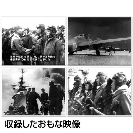 ドキュメント 特攻  日本海軍による対艦体当たり攻撃機の記録