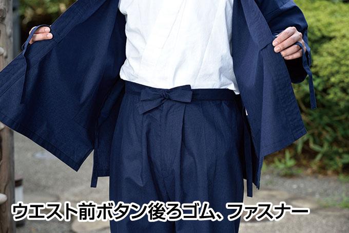 久留米後染め作務衣(黒・紺)(M-LL)