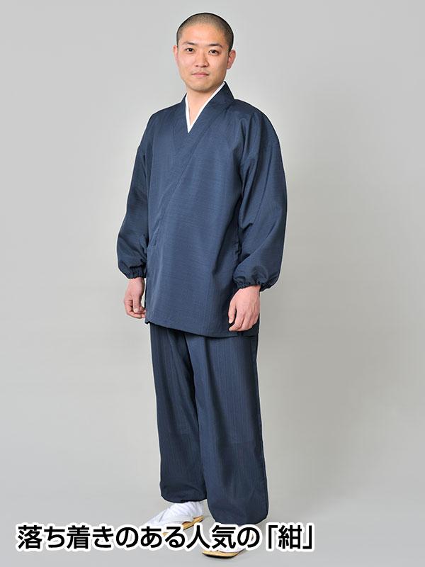 きらめき作務衣(中鼠・茶・紺)(S-LL)