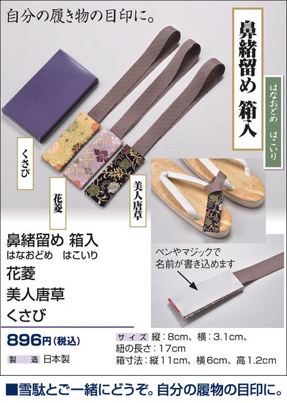 ラバースポンジ草履 晴雨兼用(M-3L)