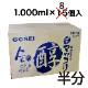【半分】醇米マッコリ(8個入り 半ケース:業務用)