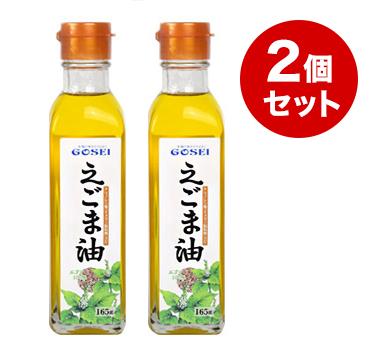 GOSEIえごま油165g(2個セット:送料無料、ギフト箱なし)