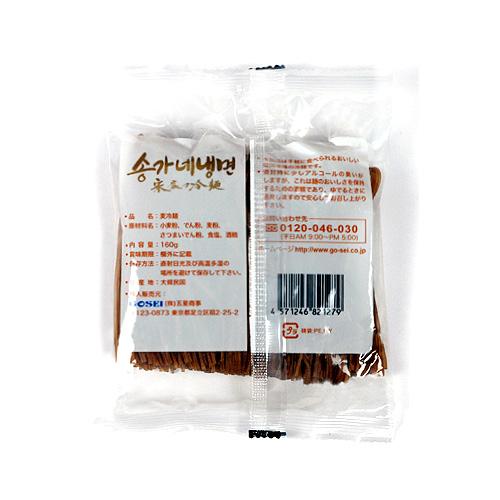 宋家の麦冷麺-(麺-160g)