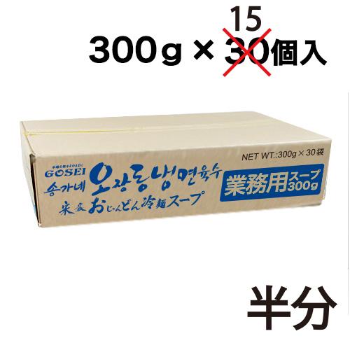 【半分】宋家おじゃんどん冷麺スープ (15個入り 半ケース:業務用)