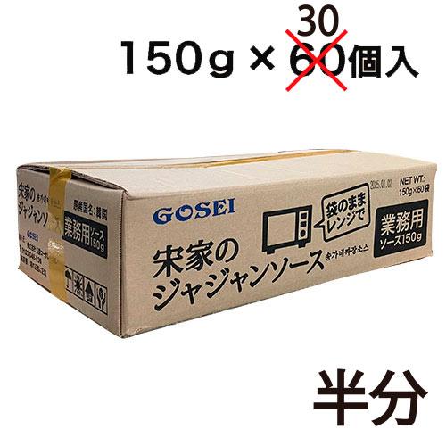 【半分】宋家のジャジャン麺ソース(30個入り 半ケース:業務用)