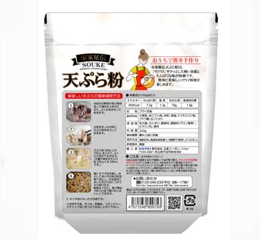 【半分】宋家秘伝 天ぷら粉 1kg(5個入り 半ケース:業務用)