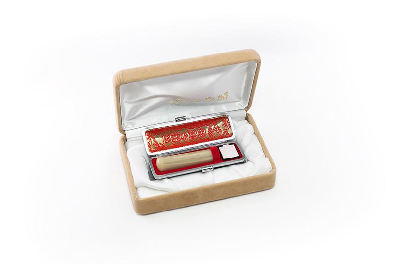 吉運手彫り印鑑(個人用印鑑)<エクセレント> 【乳白水牛(牛の角):銀行印13.5mm丸】