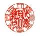 吉運手彫り印鑑(法人用印鑑) 【柘植:実印・銀行印18.0mm丸】