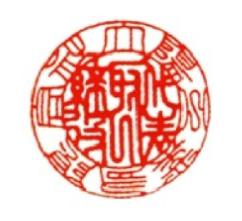 吉運手彫り印鑑(法人用印鑑) 【本象牙:実印・銀行印18.0mm丸】
