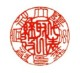 吉運手彫り印鑑(法人用印鑑)3本セットB 【黒水牛:実印18.0mm丸+銀行印18.0mm丸+角印21.0mm】