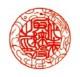 吉運手彫り印鑑(法人用印鑑)<エクセレント> 3本セットA 【真黒水牛:実印18.0mm丸+銀行印18.0mm丸+角印24.0mm】
