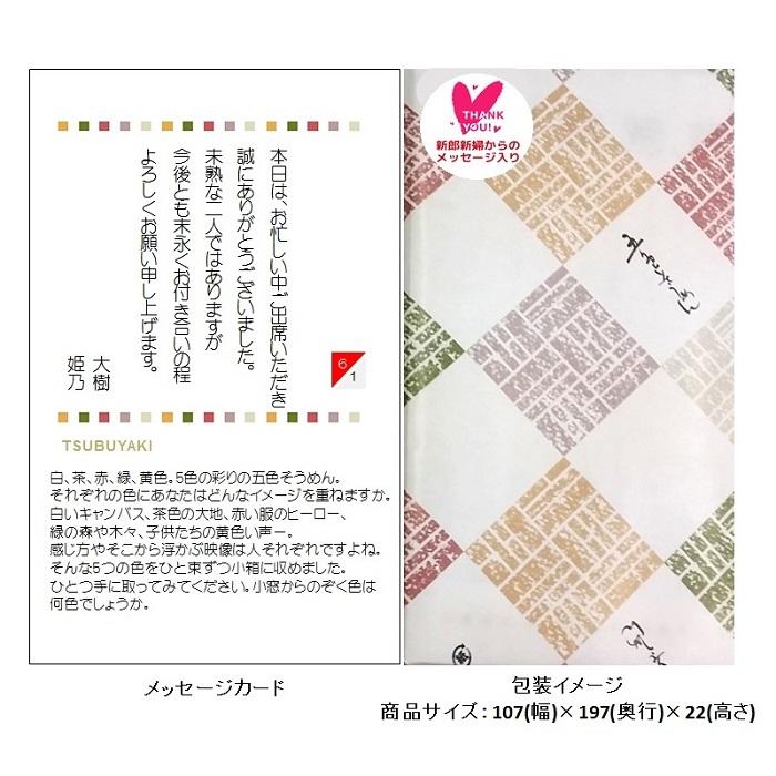 TSUBUYAKI(ブライダル用)