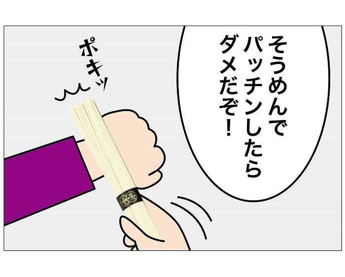 ゴシキメンリフレクターバンド
