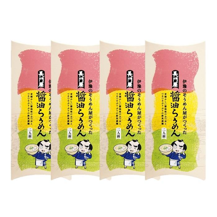 長門屋 醤油らぅめん4個セット【送料無料】
