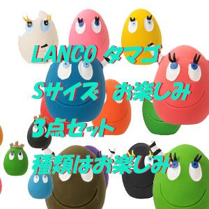 LANCO タマゴ お楽しみ3種類セット